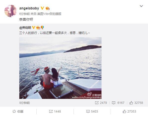 黄晓明晒合影证实Angelababy怀孕:三个人的旅行