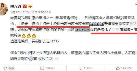 陳喬恩又在微博上撕人了...娛樂圈現在流行暴脾氣?