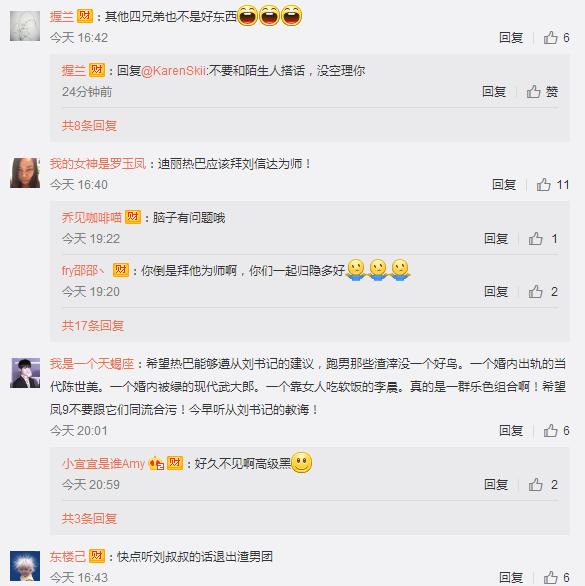劉信達批迪麗熱巴:跑男里人都不是好東西,不如退出