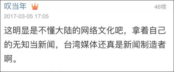 """陳喬恩說自己是""""樂天派"""",就被大陸網友抵制?"""