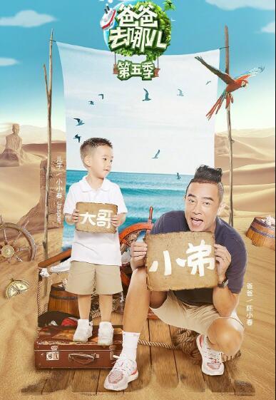 爸爸去哪兒第5季定檔9月7日 陳小春攜兒子加盟