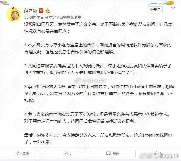 薛之謙發文回應:和李雨桐只是合作夥伴 假的(多圖)