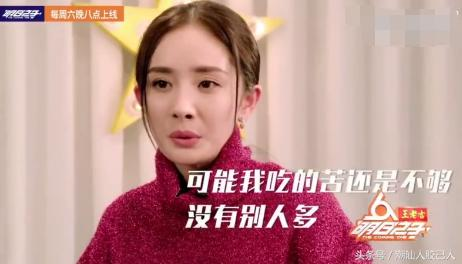 楊冪談演員不容易:來大姨媽心情不好也得抗(圖)