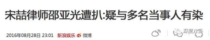 宋喆被抓 他和馬蓉這一年是怎麼過的?(圖)