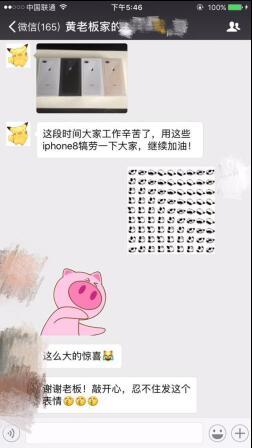 好老闆 黃曉明給員工買iPhone8還說出這句話(多圖)