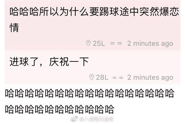 鹿晗正在操場上和關曉彤踢球 中途順便公布戀情(多圖)