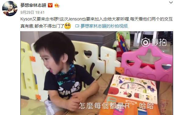 林志穎家老三最聰明,26個字母倒念如流(多圖)