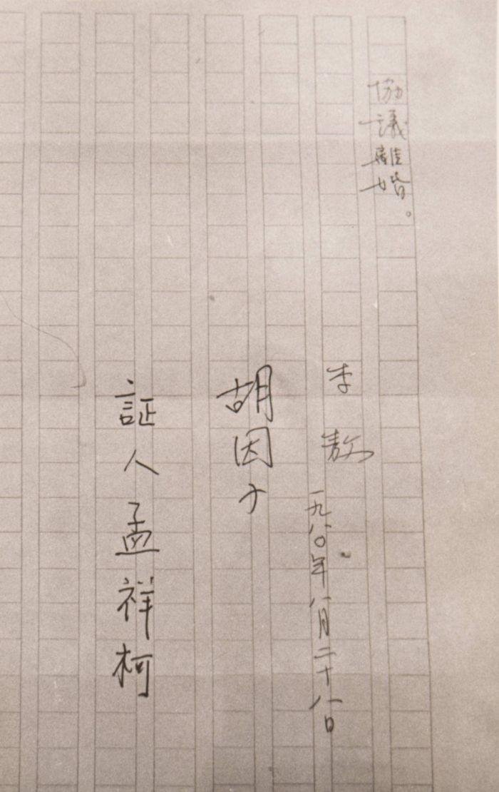李敖胡因夢離婚協議書遭拍賣 市場竟開價這個數(多圖)