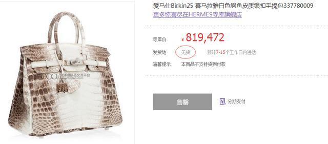 甜馨衣服都是淘寶貨,李小璐卻拿200萬的包(多圖)