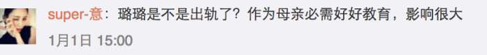 李小璐媽媽的微博被圍攻:管管你女兒(多圖)