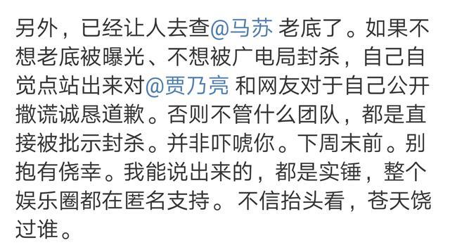 黃毅清曝派人查馬蘇:出來混遲早要還的(多圖)