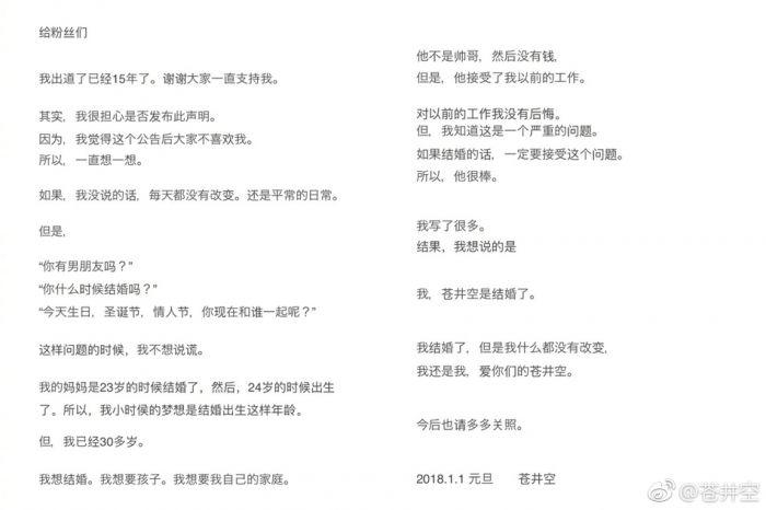 蒼井空宣布結婚:他不帥也沒錢 但接受我的過去(多圖)