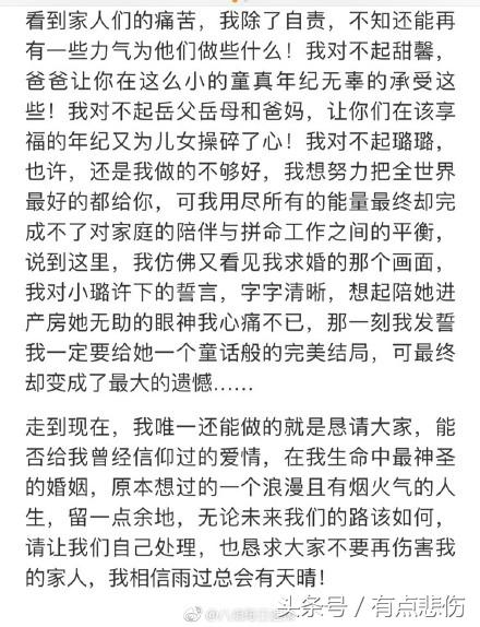 大結局:賈乃亮發文默認李小璐出軌 但選擇原諒她(多圖)
