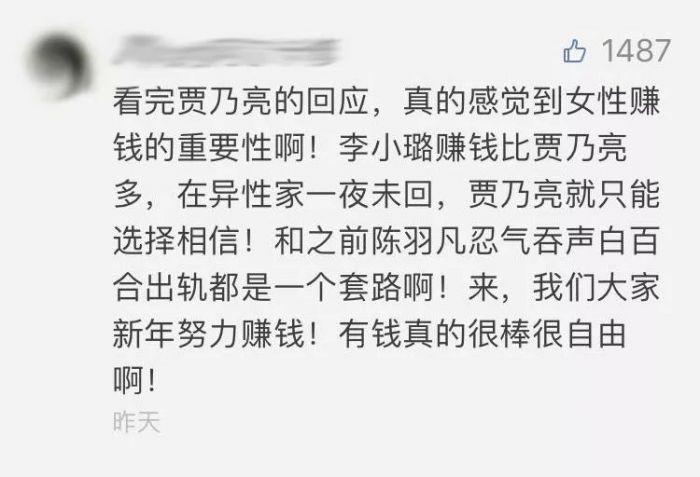 李小璐:婚姻里,女尊男卑不是好姿勢(多圖)