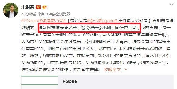 李小璐事件大反轉 賈乃亮成罪人 劉信達警告卓偉(多圖)