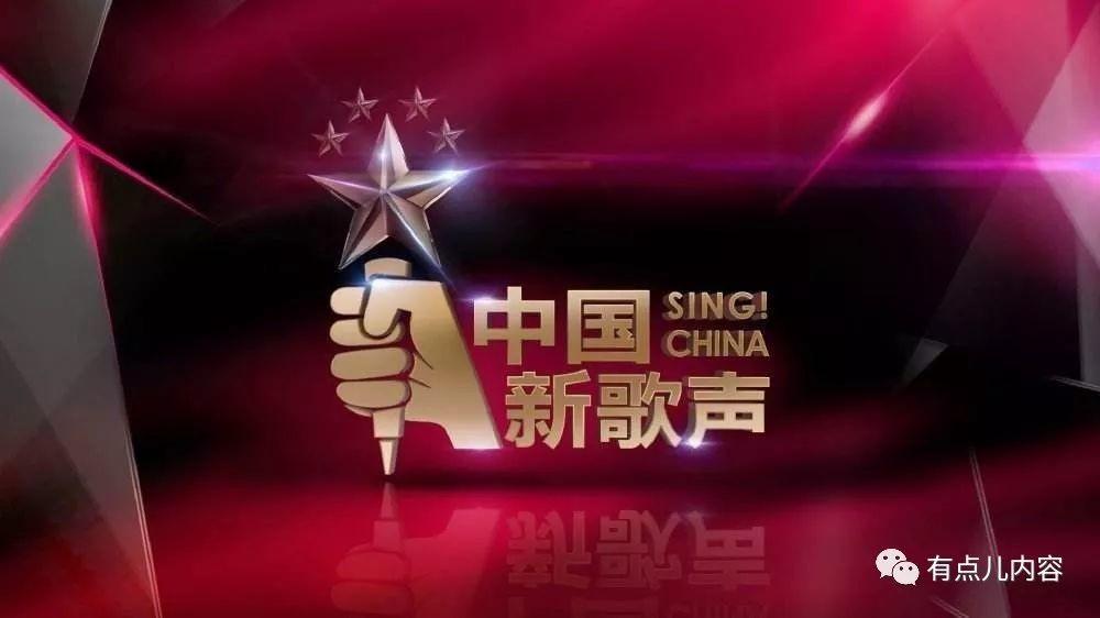 """""""中国好声音""""回归记:宁愿以延播为改名的代价,拿到许可到播出仅24小时"""