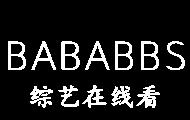 BABABBS枫叶网