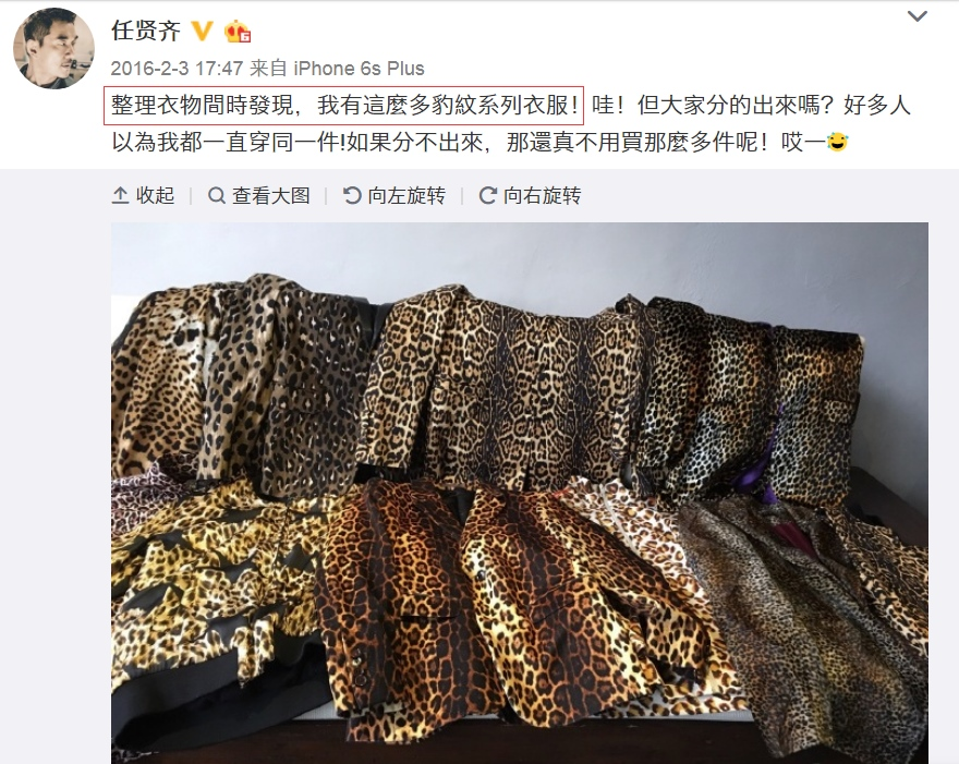 任贤齐铺开晒衣服,里面全是豹纹,网友笑哭:像某盗猎团伙被抓!