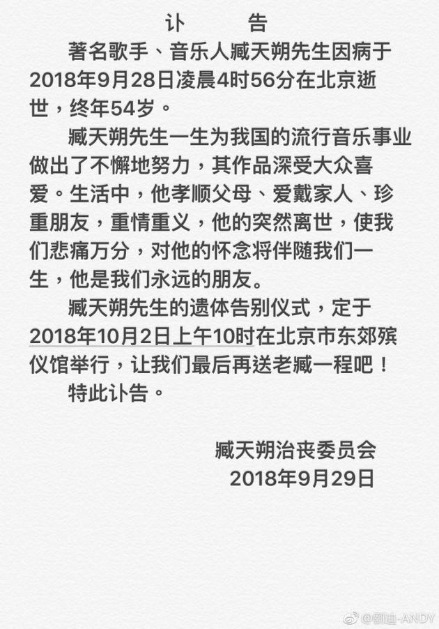 臧天朔去世讣告曝光 遗体告别仪式10月2日举行