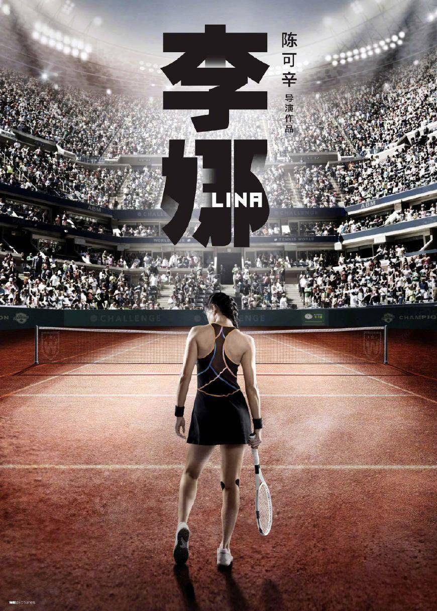 激活体育影视:《李娜》、举国体制之殇和它的新风口