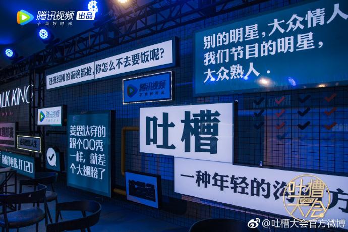 《吐槽大会3》正式回归,王力宏飞机上写段子问别人:我好笑吗?