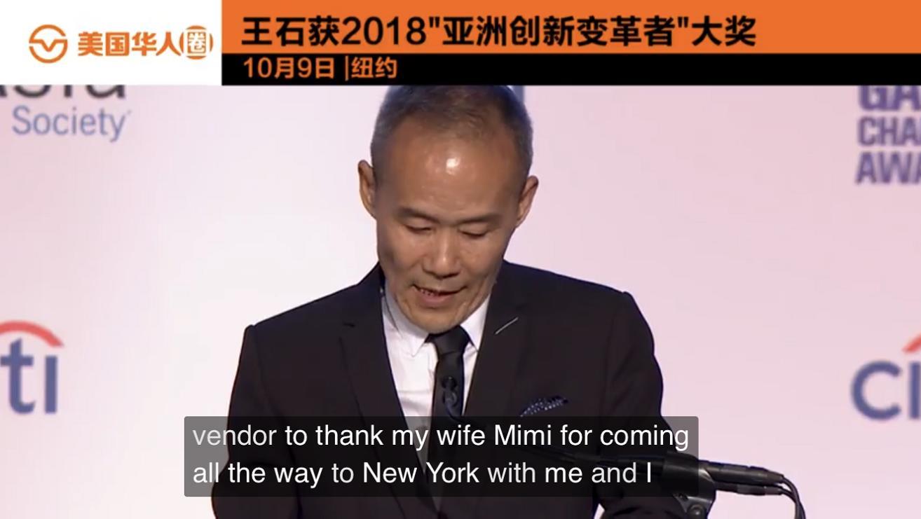 承认田朴珺身份?王石美国获奖公开表白:谢谢我的老婆