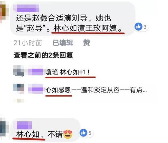 """琼瑶新戏拍""""两女共侍一夫""""的故事,女主角疑似定下杨丞琳!"""