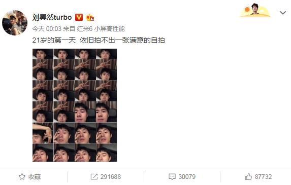 刘昊然21岁第一天晒自拍合集 笑称依旧拍不出满意的