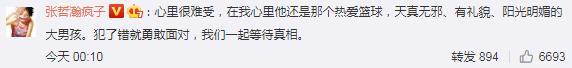 胡歌发文谈蒋劲夫 娜扎林更新俞灏明评论引争议