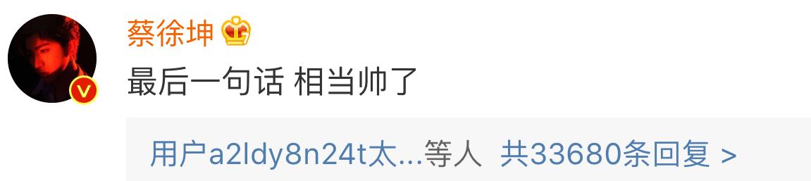 蔡徐坤评论张艺兴的霸气回应:最后一句话,相当帅了