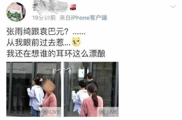 已复合?张雨绮袁巴元持刀打架离婚刚一个月,就被偶遇手挽手逛街
