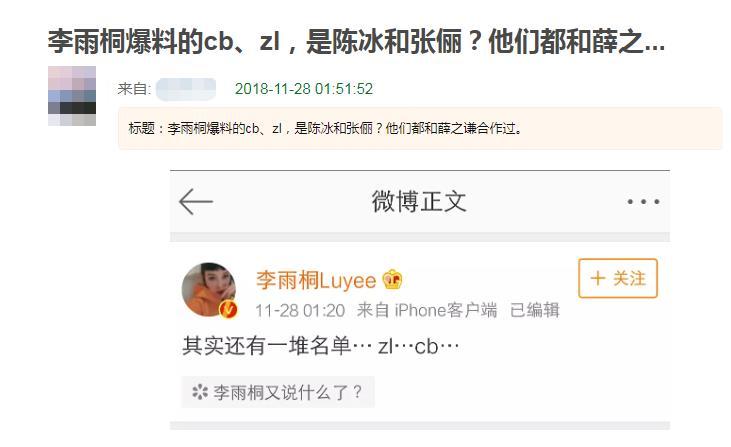 薛之谦被曝与李小璐等3女星关系暧昧