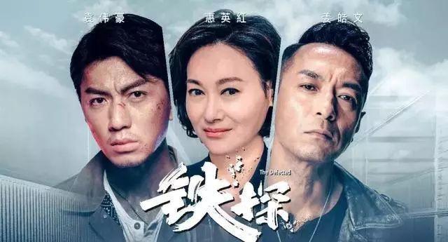 又一部高分港剧,突然觉得TVB有救了,追!