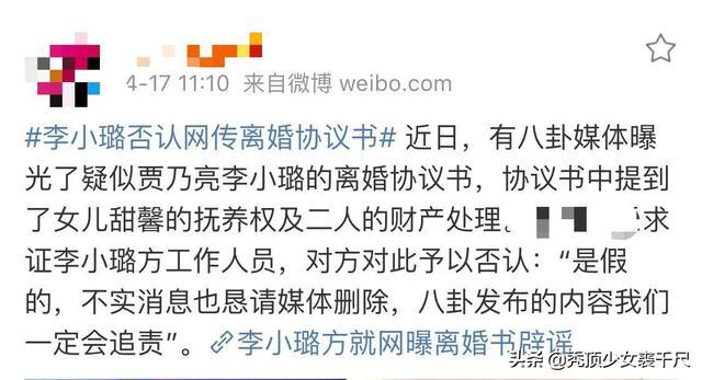 网曝贾乃亮李小璐离婚男方支付10万元抚养费 双方均回应:是假的