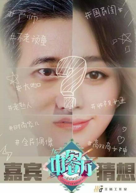 赵丽颖产后复出将和杨紫拍综艺节目,海报曝光确认无疑!
