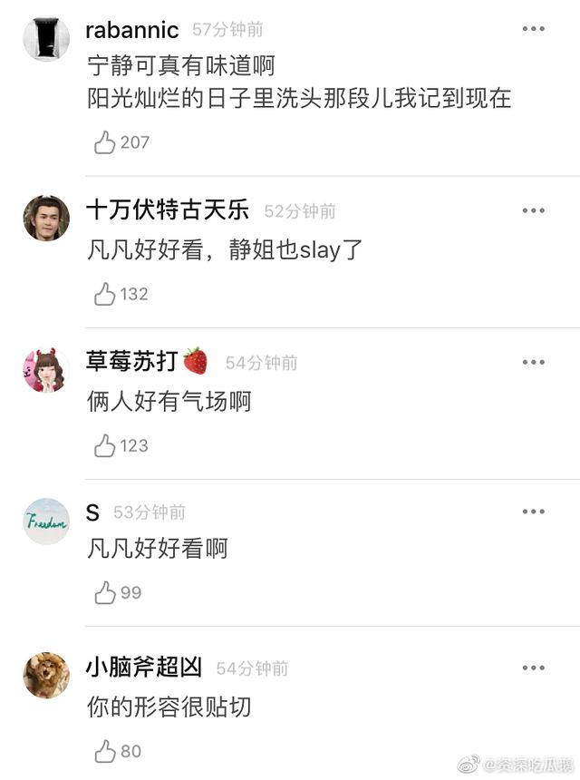 47岁宁静遇上30岁吴亦凡,网友:豪门阔太和富家公子既视感!