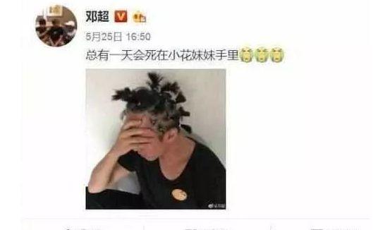 """邓超微博发布新造型并""""哭诉"""",陈赫的评论亮了,网友:是好兄弟"""