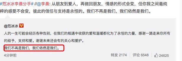 范冰冰官宣与李晨分手!4年爱情终落空,友人曾爆料二人今年领证