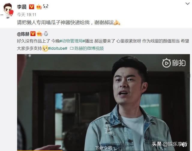 陈赫新剧上映,杜淳、李晨、鹿晗三人都转发,文案一个比一个皮