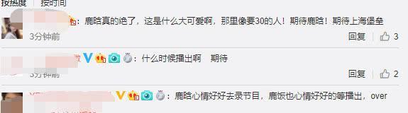 陈赫鹿晗合体上《向往的生活》刷屏,退出跑男的他也被安排上