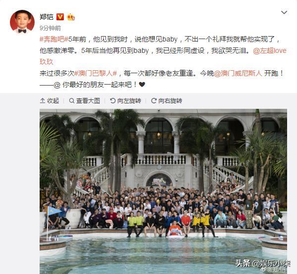 《奔跑吧》收官,李晨郑恺发文感慨,新一季可以用成功形容