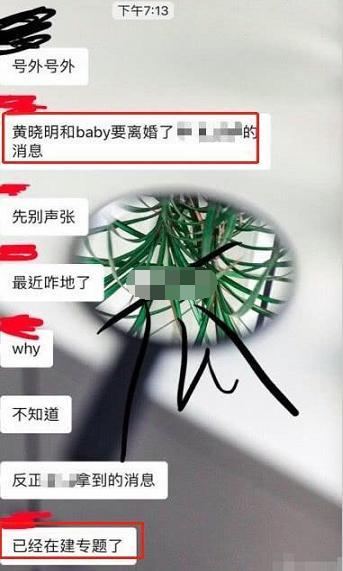 网曝黄晓明baby将官宣离婚?工作人员否认,网友:最近怎么了