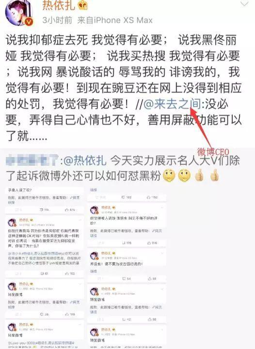 热依扎连挂三百名网友,凌晨晒自拍触目惊心,为何圈内大佬力挺?