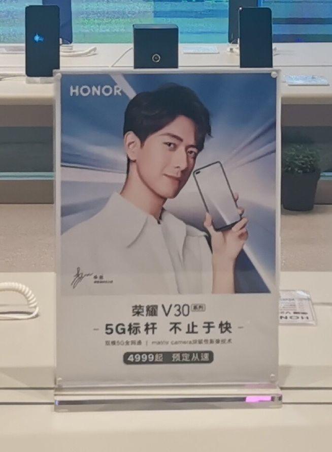荣耀 V30 价格曝光:或 4999 元起售