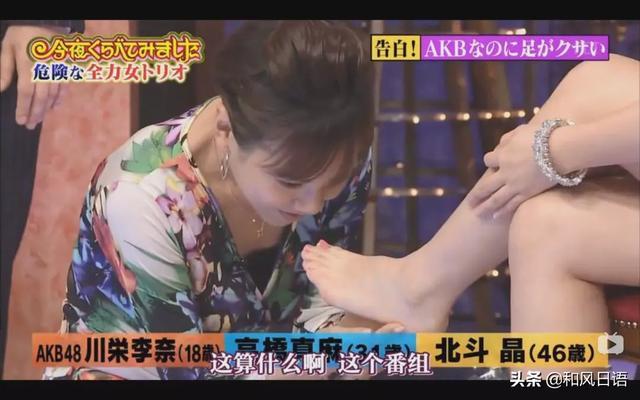 日本脚最臭女明星是她!闻过的都说臭……
