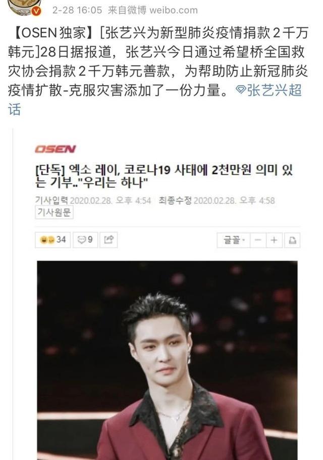 张艺兴为韩国新型肺炎捐款2千万韩元....