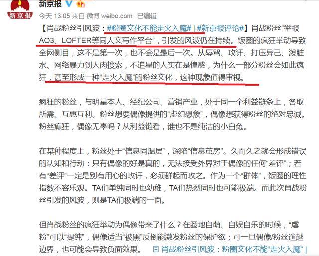 肖战粉丝事件全纪录,净网行动下,肖战被冤枉了吗?